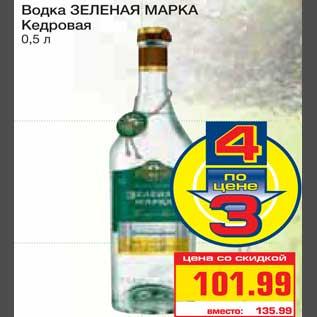 Акция - Водка Зеленая Марка Кедровая