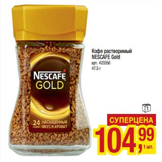 the 4p s of nescafe