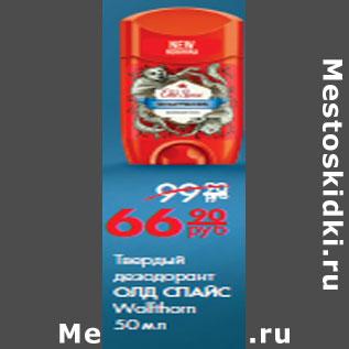 Акция - Твердый дезодорант ОЛД СПАЙС Wolfthor