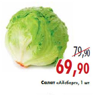 Айсберг салат для похудения