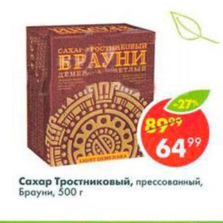 Акция - Сахар Тростниковый,    Брауни