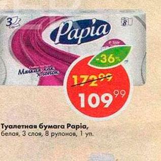 Акция - Туалетная бумага Papia