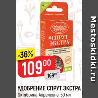 Акция - УДОБРЕНИЕ СПРУТ ЭКСТРА Октябрина Апрелевна