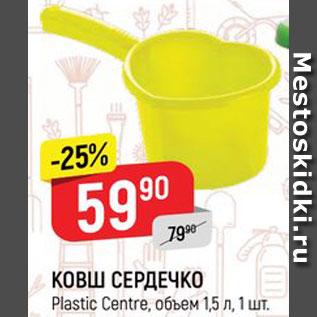 Акция - КОВШ СЕРДЕЧКО Plastic Сentre, объем 1,5 л