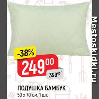 Акция - ПОДУШКА БАМБУК 50 х 70 см