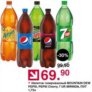 Акция - Напиток Mountain Dew/Pepsi/7Up/Mirinda