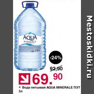 Акция - Вода питьевая Aqua Minerale