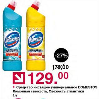 Акция - Средство чистящее Domestos