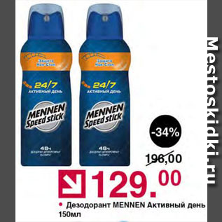 Акция - Дезодорант Mennen