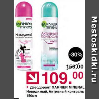 Акция - Дезодорант Garnier Mineral