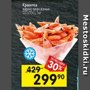 Акция - Креветки варено-мороженые 120/150