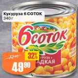 Магазин:Авоська,Скидка:Кукуруза 6 Соток
