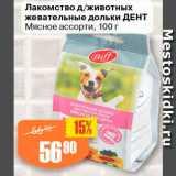 Магазин:Авоська,Скидка:Лакомство для животных Дент