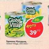 Магазин:Пятёрочка,Скидка:Горошек;Кукуруза Global Village