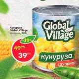 Магазин:Пятёрочка,Скидка:Кукуруза Global Village