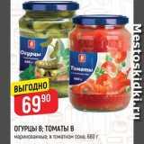 Магазин:Верный,Скидка:ОГУРЦЫ; ТОМАТЫ В маринованные; в томатном соке