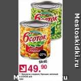 Магазин:Оливье,Скидка:Кукуруза/горошек 6 Соток