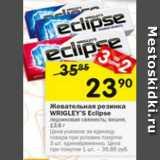 Магазин:Перекрёсток,Скидка:Жевательная резинка WRIGLEY, S Eclipse