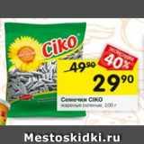 Магазин:Перекрёсток,Скидка:семечки CIKO