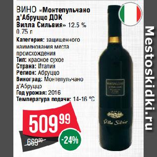 Акция - Вино «Монтепульчано д'Абруццо ДОК Вилла Сильвия» 12.5 %