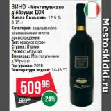 Скидка: Вино «Монтепульчано д'Абруццо ДОК Вилла Сильвия» 12.5 %