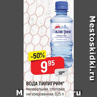 Акция - ВОДА  минеральная Пилигрим