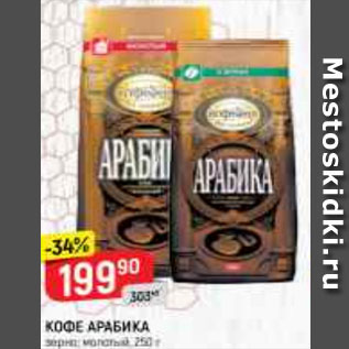 Купить кофе 100 arabica nutrition facts