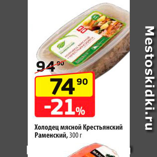 Акция - Холодец мясной Крестьянский Раменский
