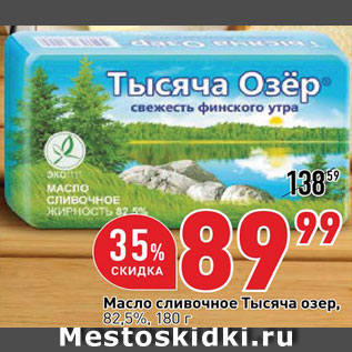 Акция - Масло сливочное Тысяча озер