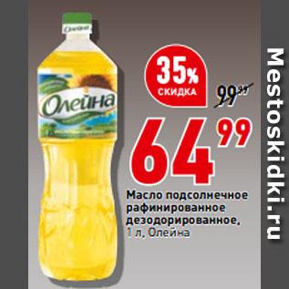 Акция - Масло подсолнечное рафинированное дезодорированное, Олейна