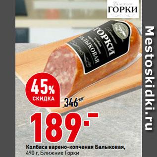 Акция - Колбаса варено-копченая Балыковая, Ближние Горки