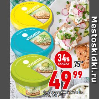 Акция - Сыр творожный Violette, 70%