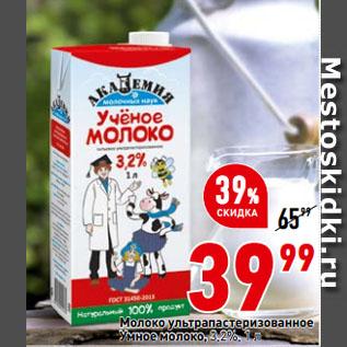 Акция - Молоко ультрапастеризованное  Умное молоко, 3,2%