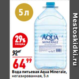 Акция - Вода питьевая Aqua Minerale, негазированная