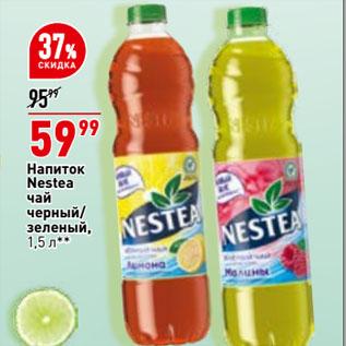 Акция - Напиток  Nestea  чай  черный/  зеленый