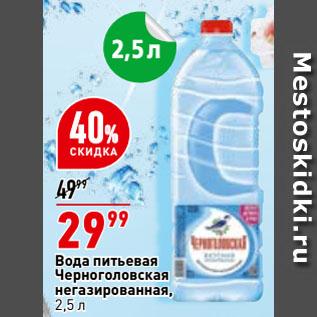 Акция - Вода питьевая Черноголовская негазированная