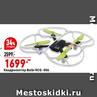 Акция - Квадрокоптер Balbi RCQ -006