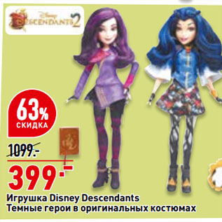Акция - Игрушка Disney Descendants  Темные герои в оригинальных костюмах