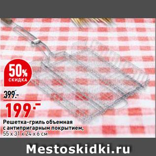 Акция - Решетка-гриль объемная  с антипригарным покрытием,  55 x 31 x 24 x 6 см