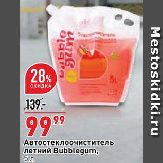 Акция - Автостеклоочиститель Bubblegum