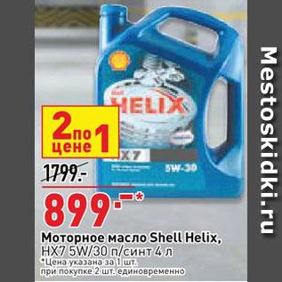 Акция - Моторное масло Shell Helix