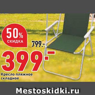 Акция - Кресло пляжное