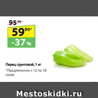 Акция - Перец грунтовой
