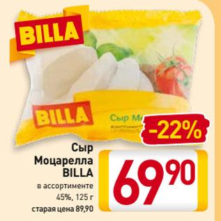 Акция - Сыр Моцарелла BILLA 45%