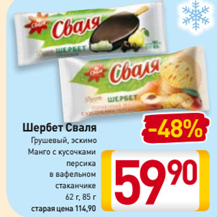 Акция - Шербет Сваля Грушевый, эскимо, Манго с кусочками персика в вафельном стаканчике