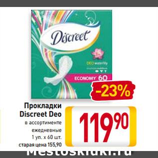 Акция - Прокладки  Discreet Deo