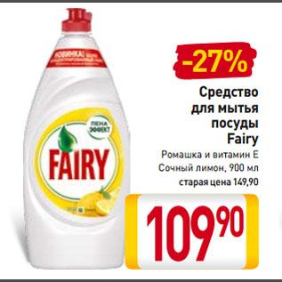 Акция - Средство  для мытья  посуды  Fairy  Ромашка и витамин Е,  Сочный лимон
