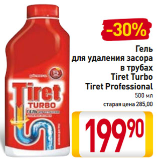 Акция - Гель  для удаления засора  в трубах  Tiret Turbo,  Tiret Professional