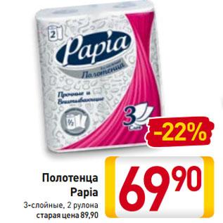 Акция - Полотенца Papiа