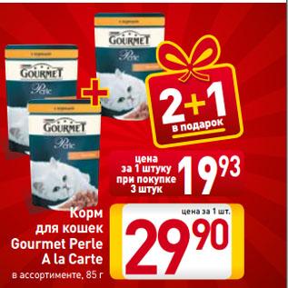 Акция - Корм  для кошек  Gourmet Perle  A la Carte